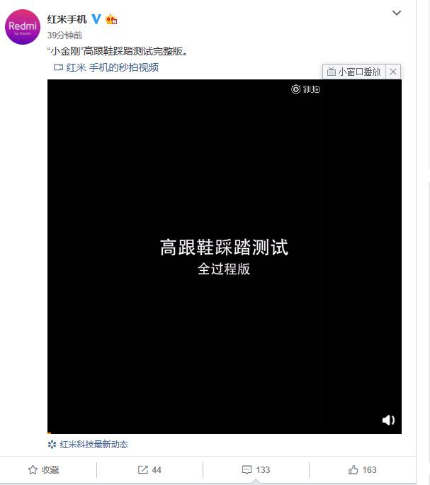 """美女高跟踩踏红米""""小金刚""""被疑造假,小米传完整视频回应 …-IT帮"""