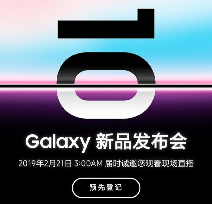 三星宣布将于2月21日发布Galaxy S10,双打孔屏手机要来了-IT帮