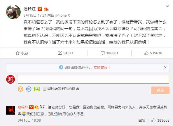 蔡徐坤粉丝惹不起,微博架构师调侃蔡徐坤被要求开除-IT帮