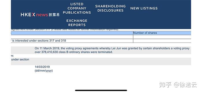 小米否认雷军减持3.78亿股票:改变的只是B类股投票权数量