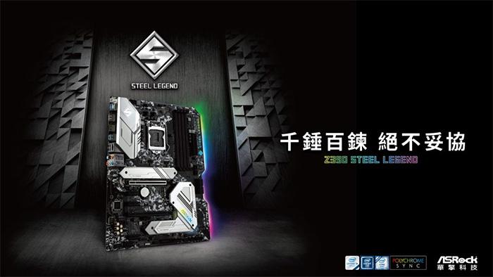 华擎妖板Z390 Steel Legend主板本周开卖,比太极主板便宜多了