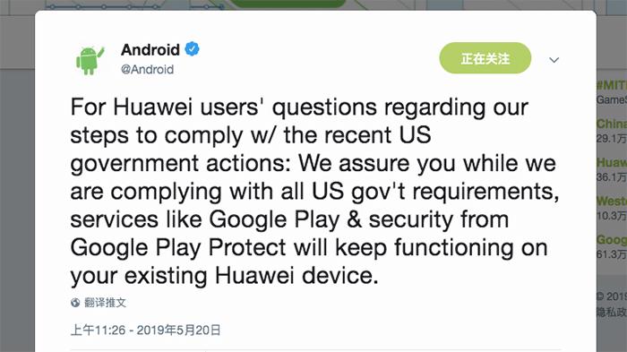 Google回应与华为暂停业务合作?#21512;?#26377;Android设备仍能使用服务