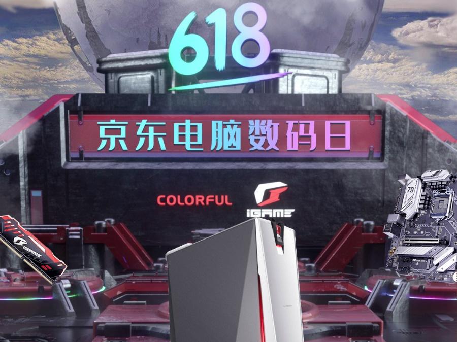 618精选:七彩虹促销活动进行中,9400F+B365好价售卖,买RTX显卡送罗技G