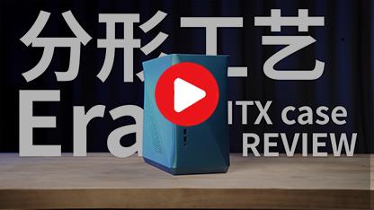 [视频] 让人心动的小蛮腰!Fractal Design Era ITX机箱评测