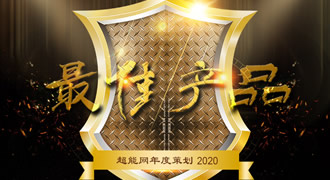 2020年度产品
