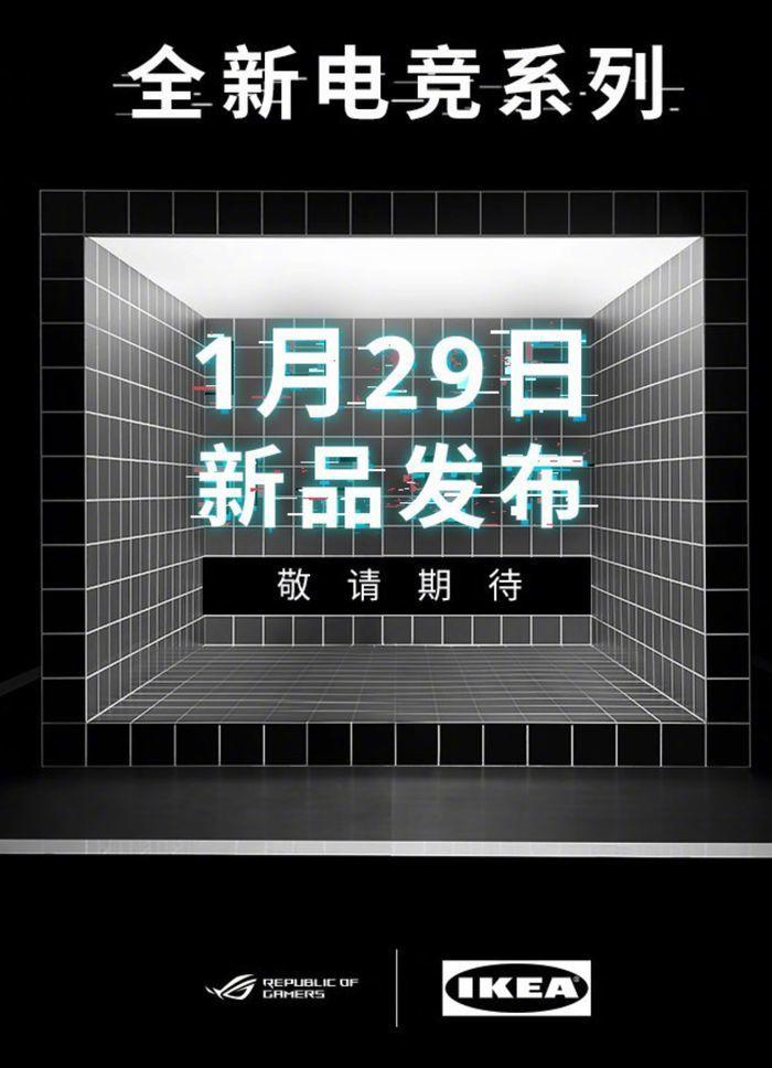 宜家携手华硕ROG将发布全新联名电竞家具,外媒偷跑相关产品信息