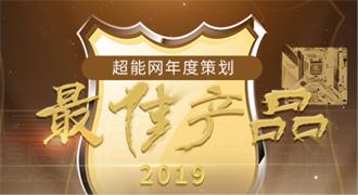 2019年度产品
